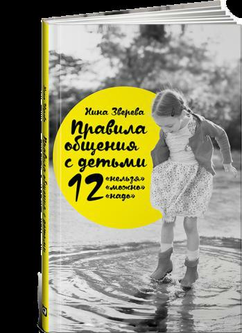 Купить Правила общения с детьми. 12 'нельзя', 12 'можно', 12 'надо', Нина Зверева, 978-5-9614-5312-6, 978-5-9614-5414-7