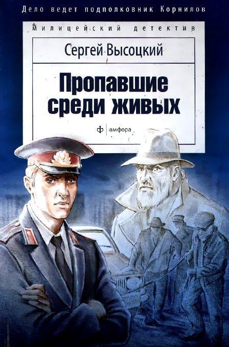 Купить Пропавшие среди живых, Сергей Высоцкий, 978-5-367-03483-7