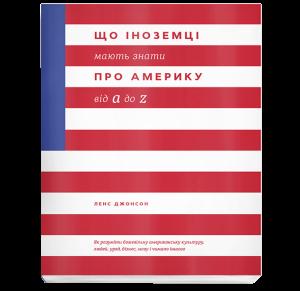Книга Що іноземці мають знати про Америку від A до Z