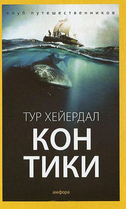Купить Кон-Тики, Тур Хейердал, 978-5-367-03678-7, 978-5-367-03677-0
