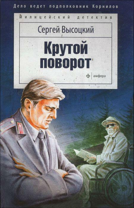 Купить Крутой поворот, Сергей Высоцкий, 978-5-367-03482-0