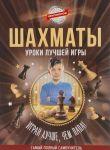 Книга Шахматы. Уроки лучшей игры - самый полный самоучитель. Играй лучше, чем папа!