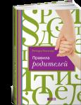 Книга Правила родителей
