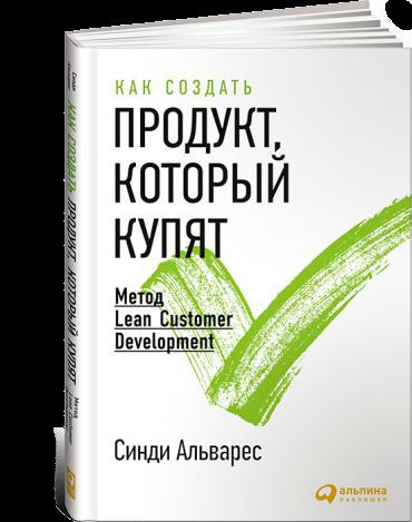 Купить Как создать продукт, который купят. Метод Lean Customer Development, Синди Альварес, 978-5-9614-5395-9, 978-5-9614-6434-4, 978-5-9614-6786-4