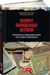 Книга Возврат похищенных активов. Руководство по конфискации активов вне уголовного производства