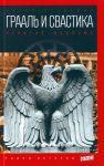 Книга Грааль и свастика: Религия нацизма