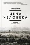 Книга Цена человека. Заложник чеченской войны