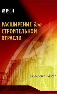 Книга Расширение для строительной отрасли