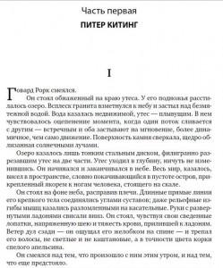 фото страниц Источник (два тома в одной книге) (5-е издание) #3