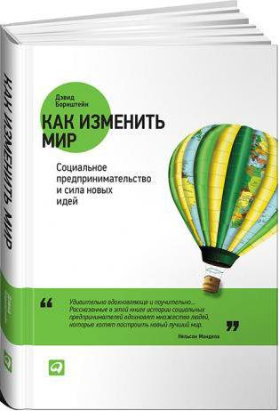 Купить Как изменить мир. Социальное предпринимательство и сила новых идей, Дэвид Борнштейн, 978-5-9614-5178-8