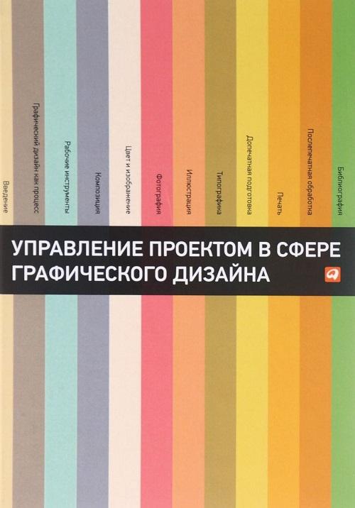 Управление проектом в сфере графического дизайна. 2-е издание