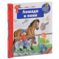Книга Лошади и пони