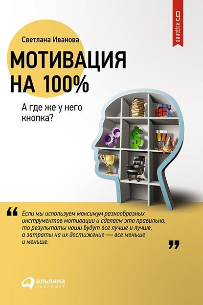 Купить Мотивация на 100%. А где же у него кнопка?, Светлана Иванова, 978-5-9614-5286-0, 978-5-9614-7056-7, 978-5-9614-5587-8, 978-5-9614-6283-8