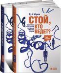 Книга Стой, кто ведет? Биология поведения человека и других зверей. В 2 томах