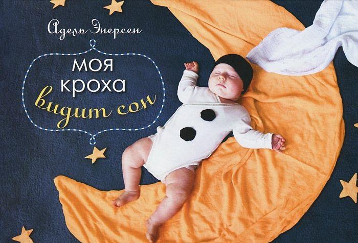 Купить Моя кроха видит сон, Адель Энерсен, 978-5-904584-42-9