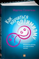 Книга Как научиться оптимизму: Измените взгляд на мир и свою жизнь