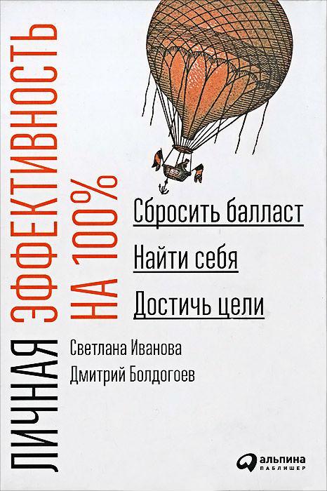 Купить Личная эффективность на 100%. Сбросить балласт, найти себя, достичь цели, Светлана Иванова, 978-5-9614-5306-5, 978-5-9614-5926-5, 978-5-9614-6395-8, 978-5-9614-6734-5