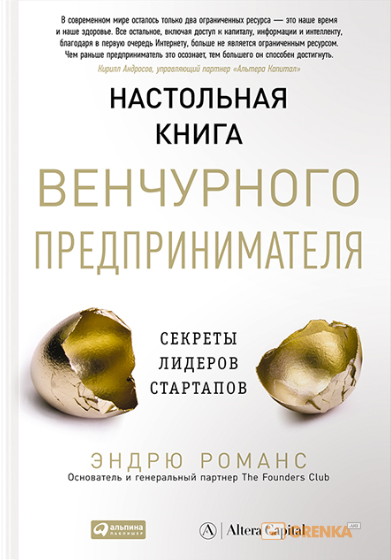 Купить Настольная книга венчурного предпринимателя. Секреты лидеров стартапов, Эндрю Романс, 978-5-9614-4971-6