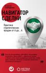 Книга Навигатор сделки. Практика стратегических продаж от А до... А