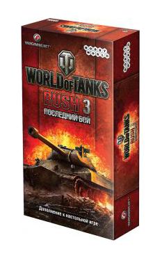 Купить Настольная игра 'World of Tanks Rush: Последний Бой', Hobby World