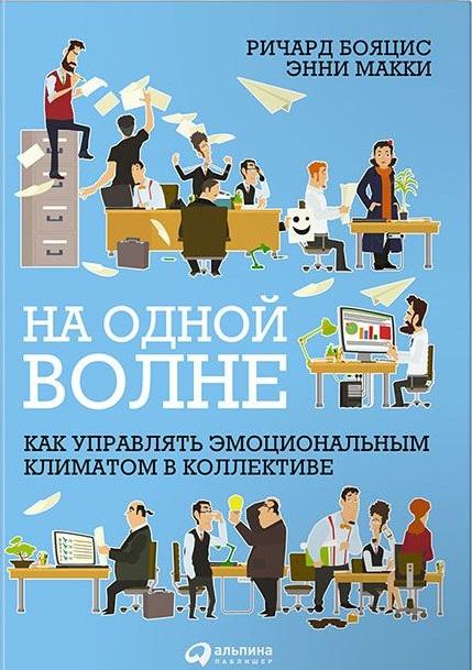 Купить На одной волне: Как управлять эмоциональным климатом в коллективе, Бояцис Ричард, 978-5-9614-5248-8, 978-5-9614-6303-3