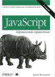 Книга JavaScript. Карманный справочник