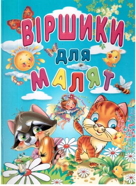 Купить Віршики для малят, Ю. Турчина, 978-966-8826-89-4