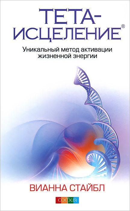 Купить Тета-исцеление. Уникальный метод активации жизненной энергии, Вианна Стайбл, 978-5-906686-56-5