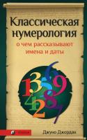 Книга Классическая нумерология. О чем рассказывают имена и даты. Практический курс
