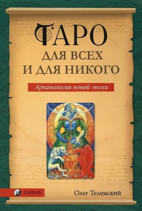 Олег телемский книги скачать бесплатно