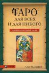 Книга Таро для всех и для никого. Арканология новой эпохи