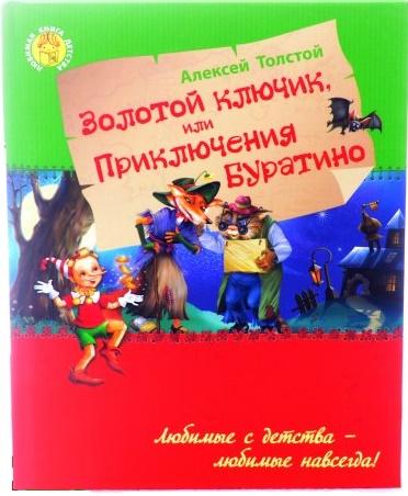 Золотой ключик, или приключения Буратино, Алексей Толстой, 978-617-09-2308-0  - купить со скидкой