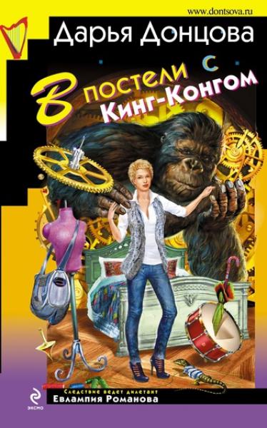Купить В постели с Кинг-Конгом, Дарья Донцова, 978-5-699-48429-4