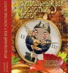 Книга Футбольный век у золотых ворот