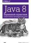 Книга Java 8. Карманный справочник