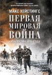 Книга Первая мировая война: Катастрофа 1914 года