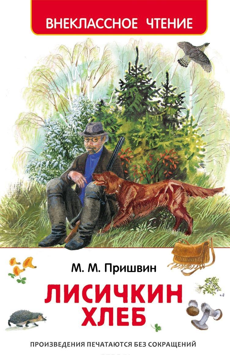 Купить Лисичкин хлеб, Михаил Пришвин, 978-5-353-07416-8