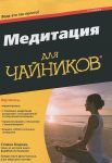 Книга Медитация для чайников. 2-е изд