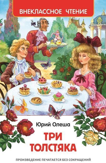 Купить Три толстяка, Юрий Олеша, 978-5-353-07253-9