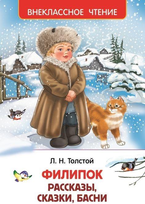 Купить Филипок, Лев Толстой, 978-5-353-07249-2