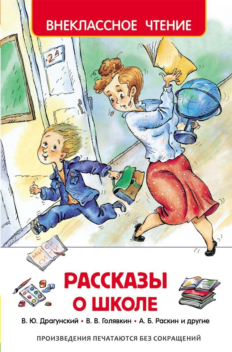 Купить Рассказы о школе, Сергей Георгиев, 978-5-353-07418-2