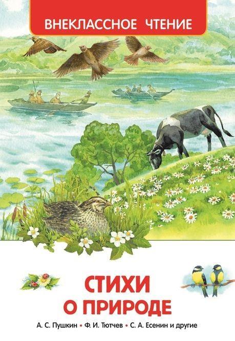 Купить Стихи о природе, Иван Бунин, 978-5-353-07327-7