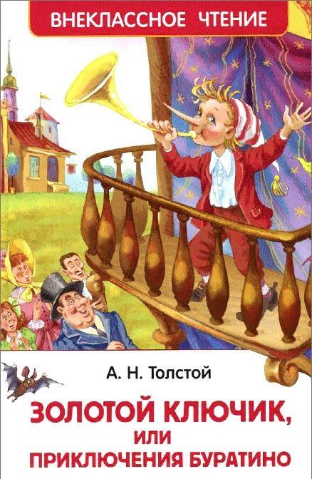 Купить Золотой ключик, или Приключения Буратино, Алексей Толстой, 978-5-353-07415-1