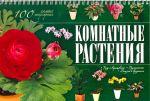 Книга Комнатные растения. 100 самых популярных. Уход и выращивание, размножение, болезни и вредители