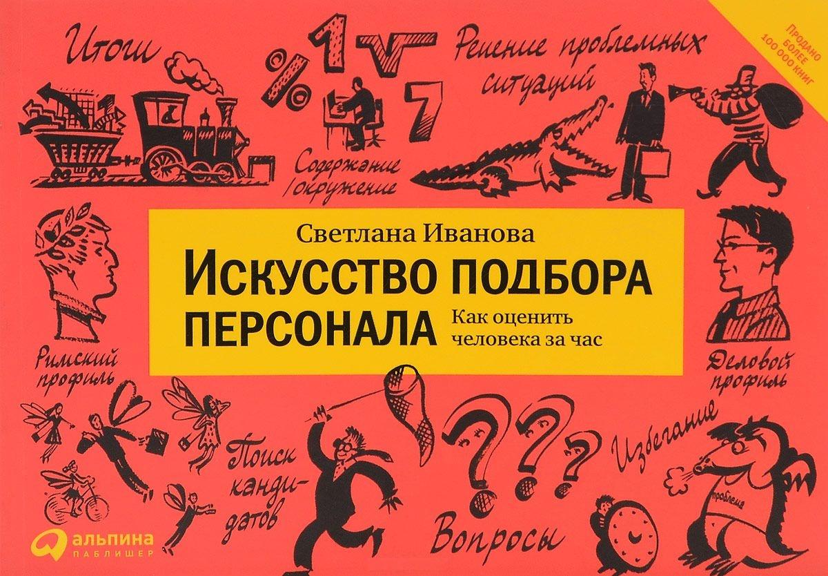 Купить Искусство подбора персонала. Как оценить человека за час, Светлана Иванова, 978-5-9614-5234-1
