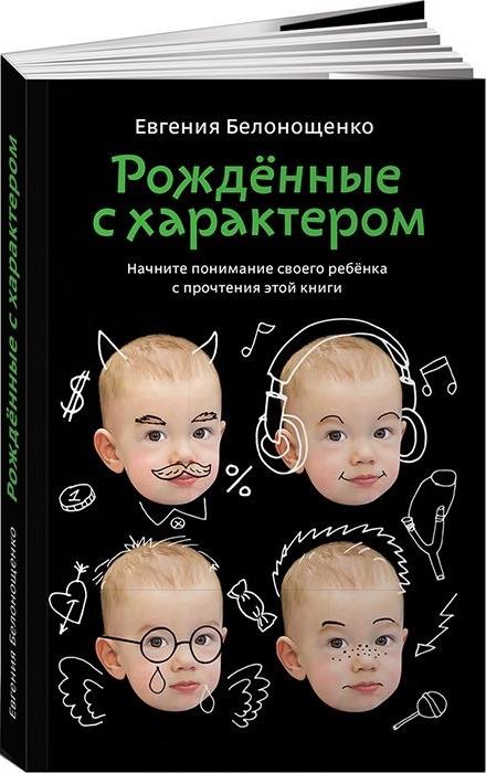 Купить Рожденные с характером, Евгения Белонощенко, 978-5-91671-378-7, 978-5-91671-283-4, 978-5-91671-271-1, 978-5-91671-510-1, 978-5-91671-631-3, 978-5-91671-799-0