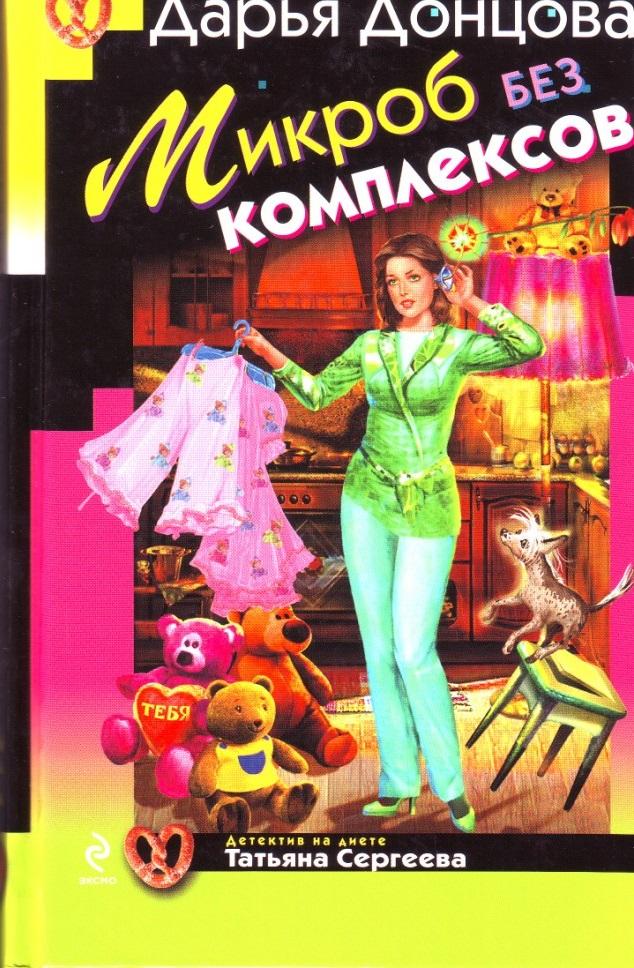 Купить Микроб без комплексов, Дарья Донцова, 978-5-699-33934-1