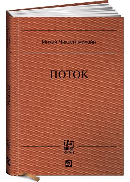 Поток. Психология оптимального переживания. 2-е изд.