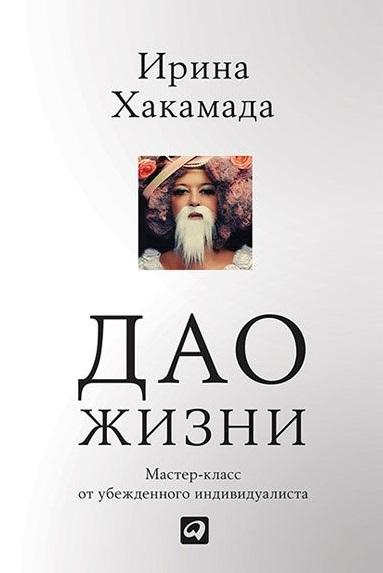 Купить Дао жизни. Мастер-класс от убежденного индивидуалиста, Ирина Хакамада, 978-5-9614-1827-9, 978-5-9614-6282-1, 978-5-9614-6871-7