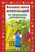 Книга Большая книга аппликаций из природных материалов